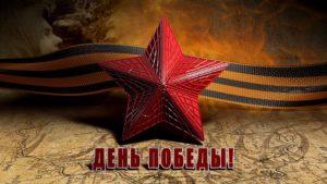 Текст песни День победы Лев Лещенко