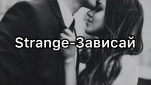Текст песни Зависай Strange