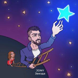 Текст песни Звезда Jony