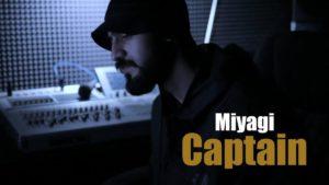 Текст песни Капитан Мияги