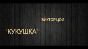 Текст песни Кукушка Виктор Цой
