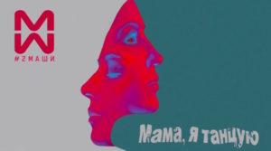 Текст песни Мама я танцую #2Маши