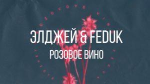 Текст песни Розовое вино Элджей & Feduk