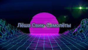 Текст песни Самолеты Леша Свик