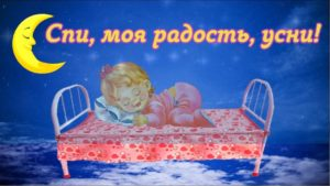 Текст песни Спи моя радость усни
