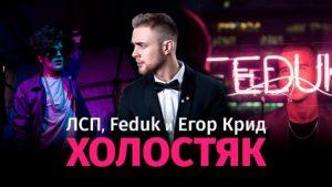 Текст песни Холостяк ЛСП, Feduk, Егор Крид