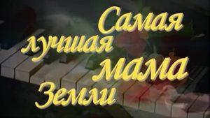 Текст песни Самая лучшая мама Земли Братья Деревянко