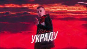 Текст песни Украду Batrai